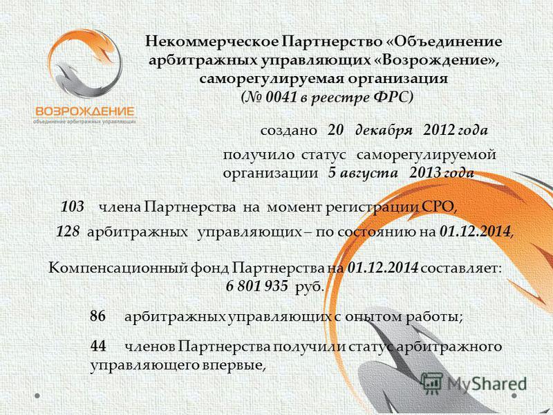 Некоммерческое Партнерство «Объединение арбитражных управляющих «Возрождение», саморегулируемая организация ( 0041 в реестре ФРС) создано 20 декабря 2012 года получило статус саморегулируемой организации 5 августа 2013 года 103 члена Партнерства на м