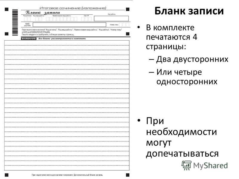 30 Бланк записи В комплекте печатаются 4 страницы: – Два двусторонних – Или четыре односторонних При необходимости могут допечатываться