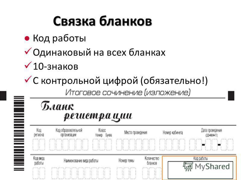 31 Связка бланков Код работы Одинаковый на всех бланках 10-знаков С контрольной цифрой (обязательно!)