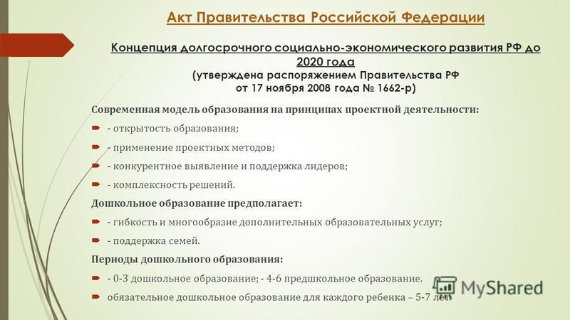 Акт Правительства Российской Федерации Концепция долгосрочного социально-экономического развития РФ до 2020 года (утверждена распоряжением Правительства РФ от 17 ноября 2008 года 1662-р) Современная модель образования на принципах проектной деятельно