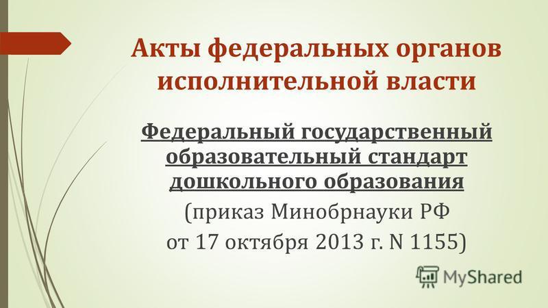 Акты федеральных органов исполнительной власти Федеральный государственный образовательный стандарт дошкольного образования (приказ Минобрнауки РФ от 17 октября 2013 г. N 1155)