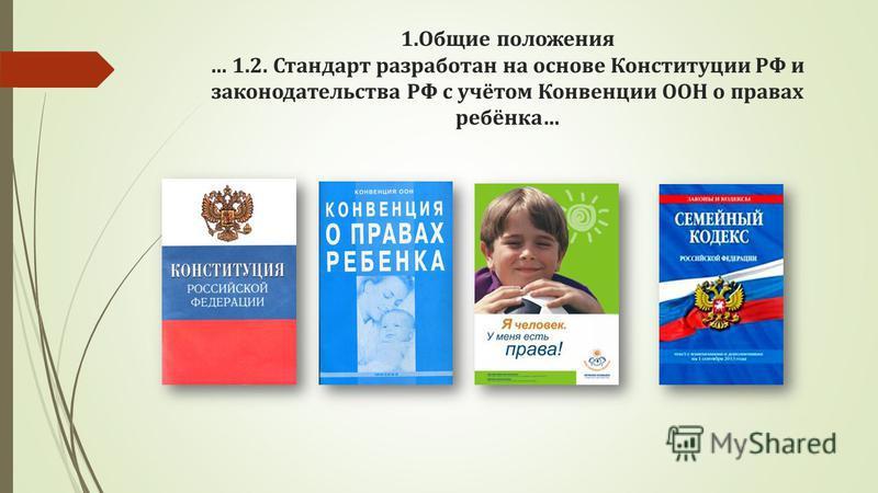 1. Общие положения … 1.2. Стандарт разработан на основе Конституции РФ и законодательства РФ с учётом Конвенции ООН о правах ребёнка…