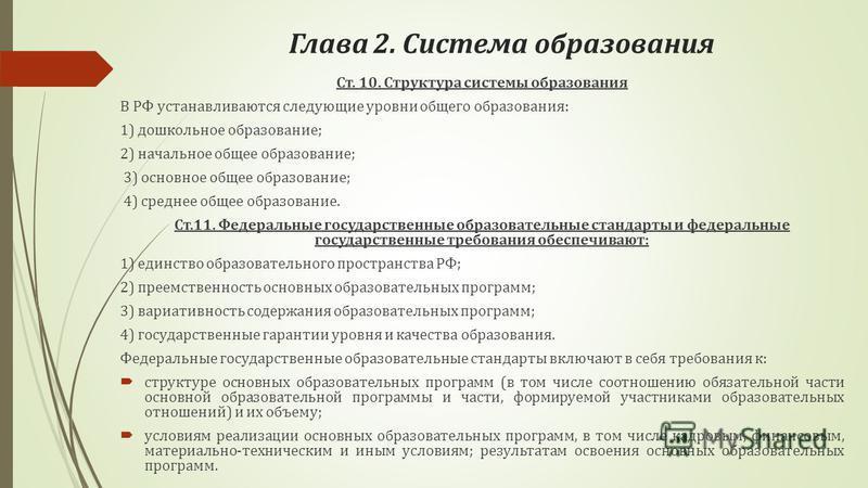 Глава 2. Система образования Ст. 10. Структура системы образования В РФ устанавливаются следующие уровни общего образования: 1) дошкольное образование; 2) начальное общее образование; 3) основное общее образование; 4) среднее общее образование. Ст.11