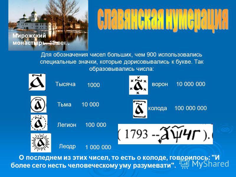 ворон колода Для обозначения чисел больших, чем 900 использовались специальные значки, которые дорисовывались к букве. Так образовывались числа: Тысяча 1000 Тьма 10 000 Легион 100 000 Леодр 1 000 000 10 000 000 100 000 000 Мирожский монастырь. 12 век