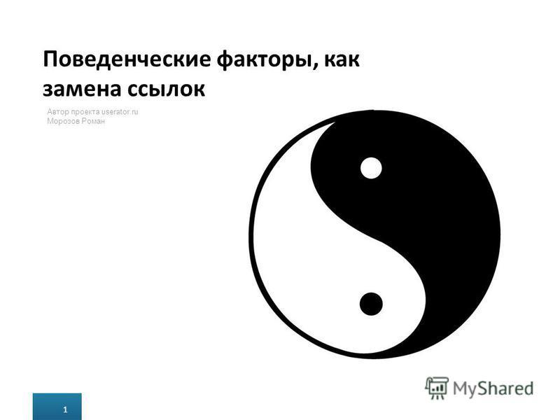 Поведенческие факторы, как замена ссылок 1 з 25 Автор проекта userator.ru Морозов Роман 1