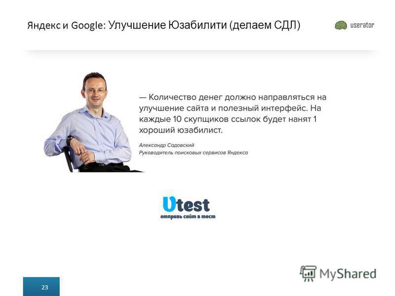 Яндекс и Google: Улучшение Юзабилити (делаем СДЛ) 23