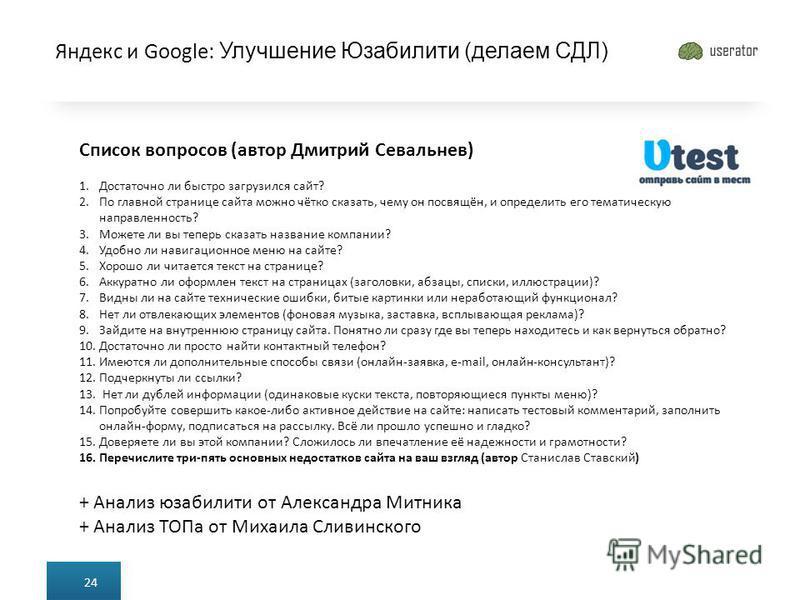 Яндекс и Google: Улучшение Юзабилити (делаем СДЛ) 24 Список вопросов (автор Дмитрий Севальнев) 1. Достаточно ли быстро загрузился сайт? 2. По главной странице сайта можно чётко сказать, чему он посвящён, и определить его тематическую направленность?