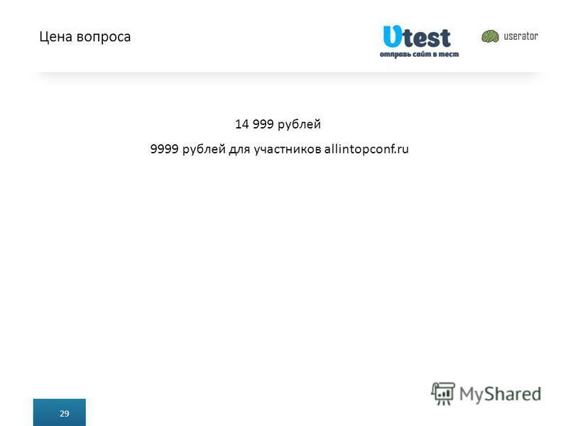 Цена вопроса 29 14 999 рублей 9999 рублей для участников allintopconf.ru