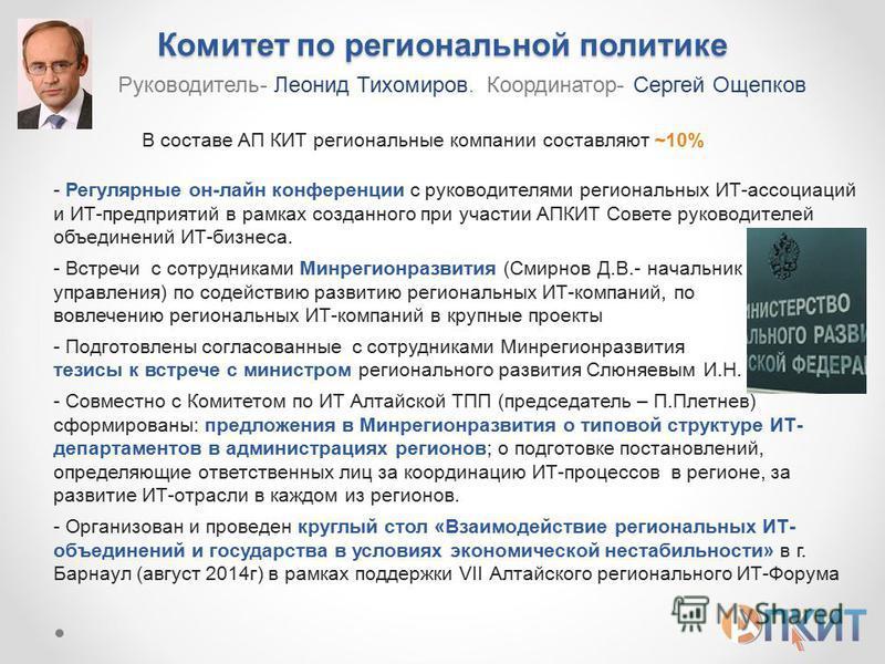 Комитет по региональной политике В составе АП КИТ региональные компании составляют ~10% - Регулярные он-лайн конференции с руководителями региональных ИТ-ассоциаций и ИТ-предприятий в рамках созданного при участии АПКИТ Совете руководителей объединен