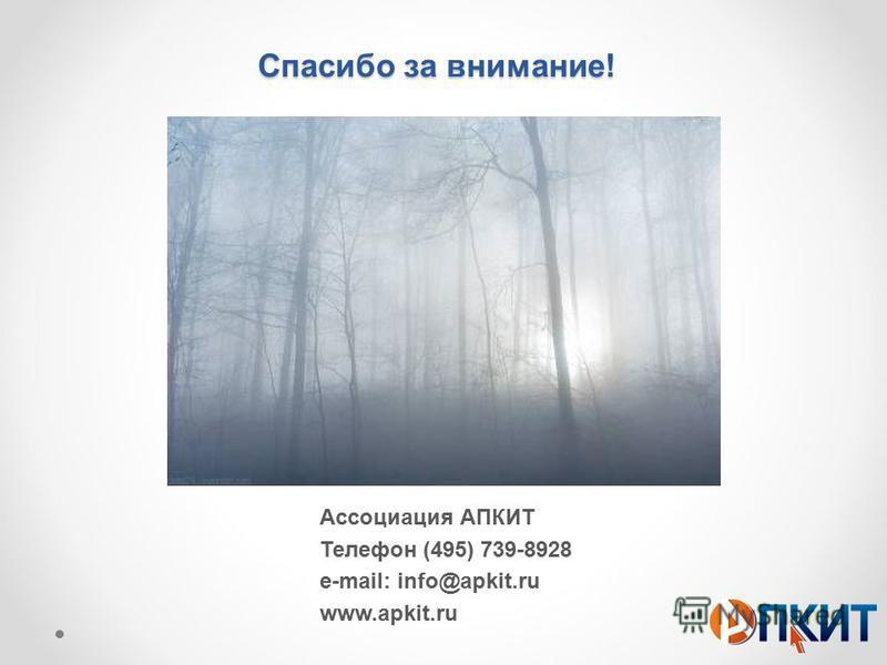 Спасибо за внимание! Ассоциация АПКИТ Телефон (495) 739-8928 e-mail: info@apkit.ru www.apkit.ru