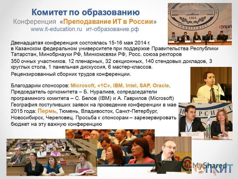 Комитет по образованию Двенадцатая конференция состоялась 15-16 мая 2014 г. в Казанском федеральном университете при поддержке Правительства Республики Татарстан, Минобрнауки РФ, Минкомсвязи РФ, Росс. союза ректоров 350 очных участников. 12 пленарных