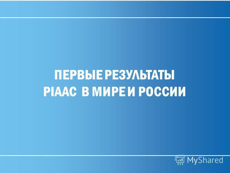 14 ПЕРВЫЕ РЕЗУЛЬТАТЫ PIAAC В МИРЕ И РОССИИ