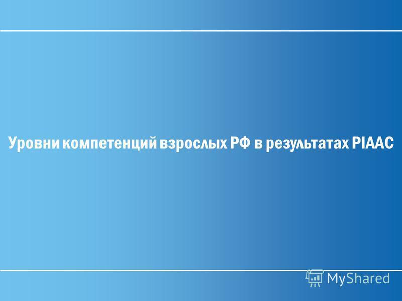 21 Уровни компетенций взрослых РФ в результатах PIAAC