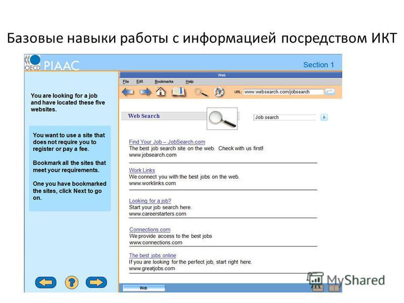 Базовые навыки работы с информацией посредством ИКТ