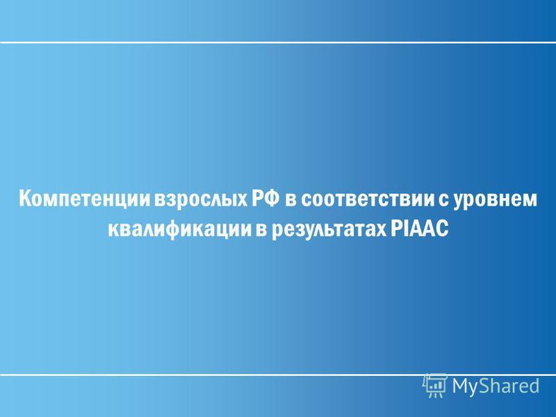 27 Компетенции взрослых РФ в соответствии с уровнем квалификации в результатах PIAAC