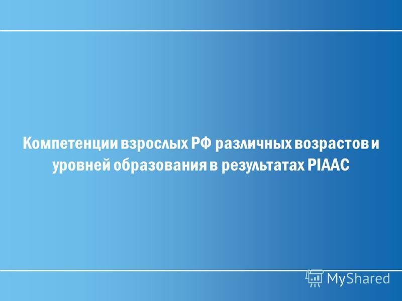 29 Компетенции взрослых РФ различных возрастов и уровней образования в результатах PIAAC