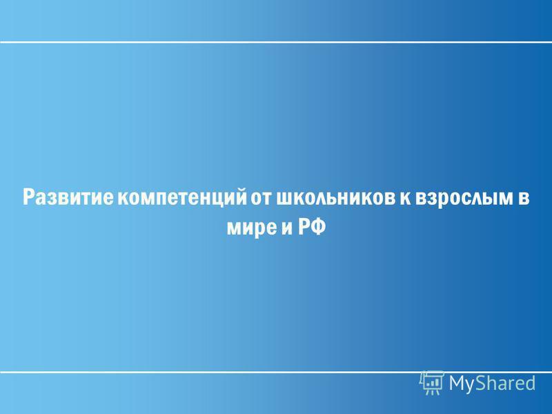 35 Развитие компетенций от школьников к взрослым в мире и РФ