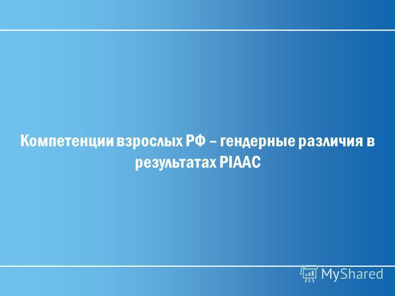 38 Компетенции взрослых РФ – гендерные различия в результатах PIAAC