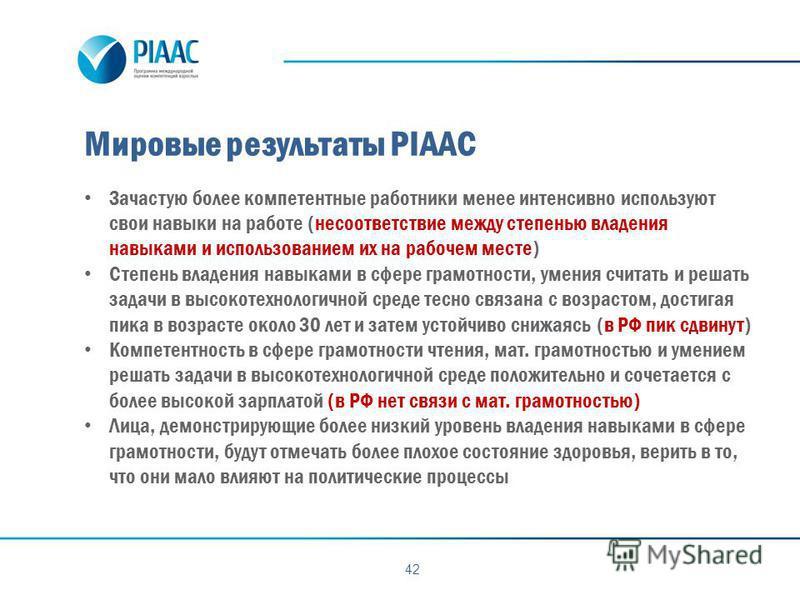 Мировые результаты PIAAC 42 Зачастую более компетентные работники менее интенсивно используют свои навыки на работе (несоответствие между степенью владения навыками и использованием их на рабочем месте) Степень владения навыками в сфере грамотности,