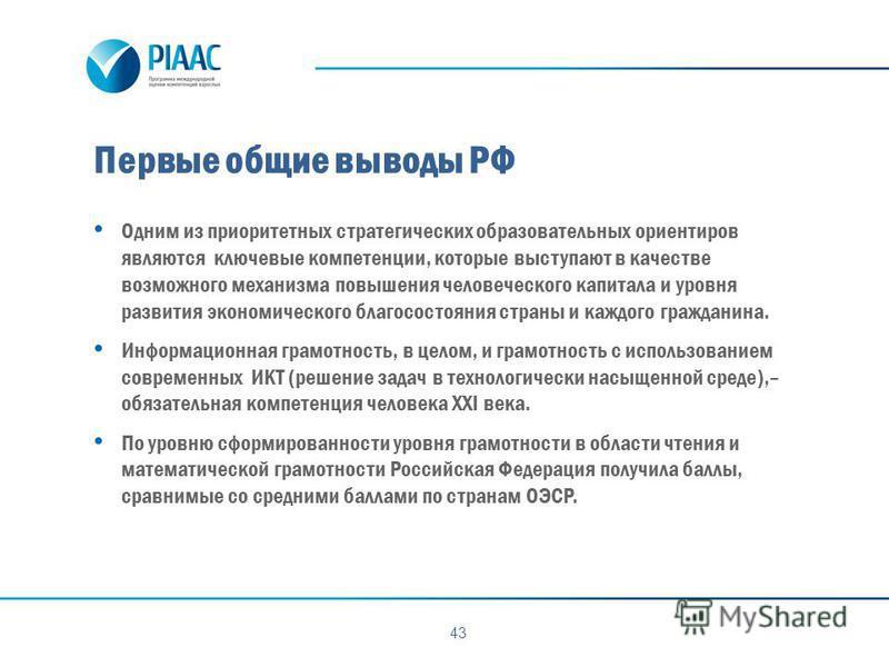 Первые общие выводы РФ 43 Одним из приоритетных стратегических образовательных ориентиров являются ключевые компетенции, которые выступают в качестве возможного механизма повышения человеческого капитала и уровня развития экономического благосостояни