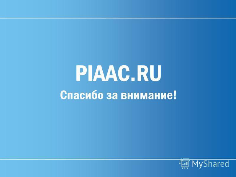 44 PIAAC.RU Спасибо за внимание!