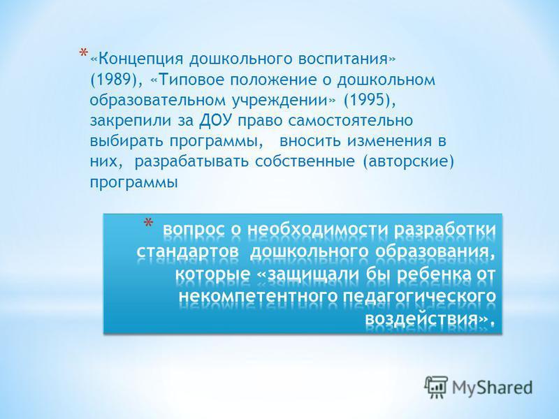 * «Концепция дошкольного воспитания» (1989), «Типовое положение о дошкольном образовательном учреждении» (1995), закрепили за ДОУ право самостоятельно выбирать программы, вносить изменения в них, разрабатывать собственные (авторские) программы