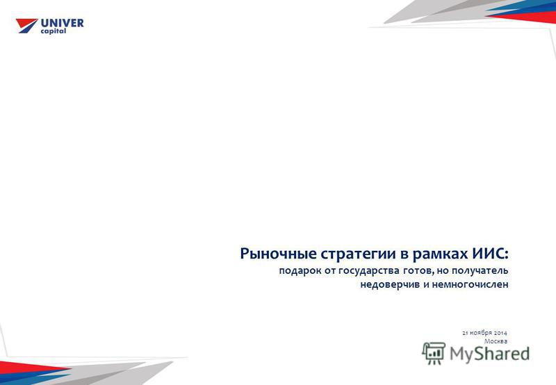 Рыночные стратегии в рамках ИИС: подарок от государства готов, но получатель недоверчив и немногочислен 21 ноября 2014 Москва