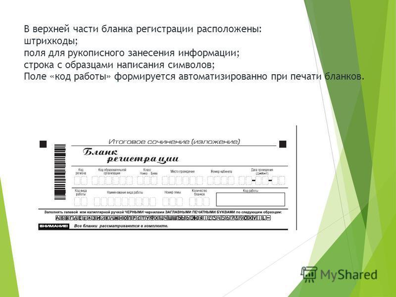 В верхней части бланка регистрации расположены: штрихкоды; поля для рукописного занесения информации; строка с образцами написания символов; Поле «код работы» формируется автоматизированнойй при печати бланков.