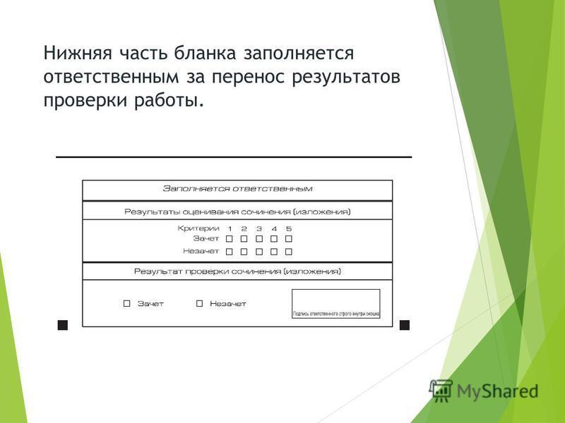 Нижняя часть бланка заполняется ответственным за перенос результатов проверки работы.