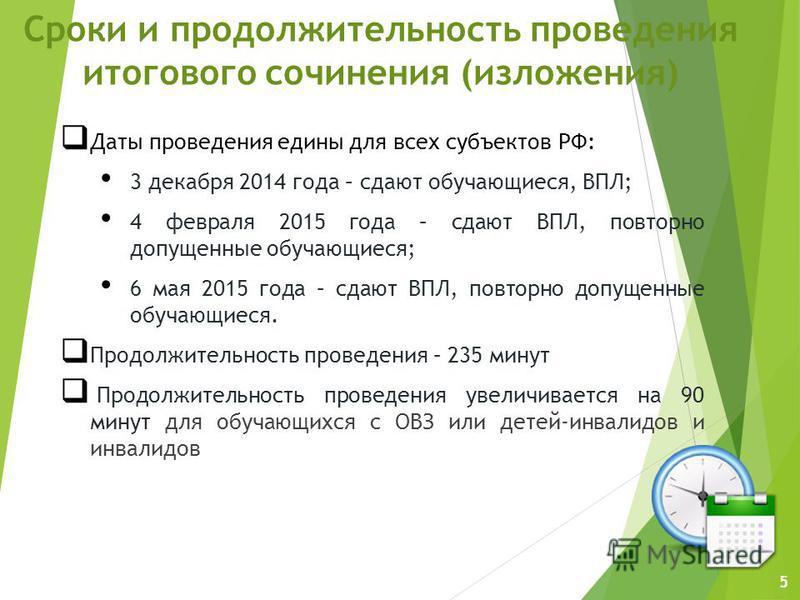 5 Даты проведения едины для всех субъектов РФ: 3 декабря 2014 года – сдают обучающиеся, ВПЛ; 4 февраля 2015 года – сдают ВПЛ, повторно допущенные обучающиеся; 6 мая 2015 года – сдают ВПЛ, повторно допущенные обучающиеся. Продолжительность проведения