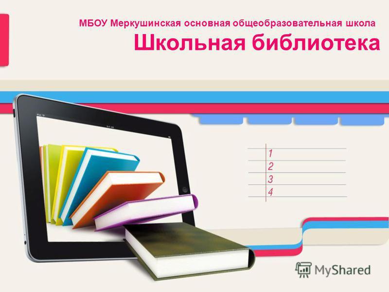 МБОУ Меркушинская основная общеобразовательная школа Школьная библиотека