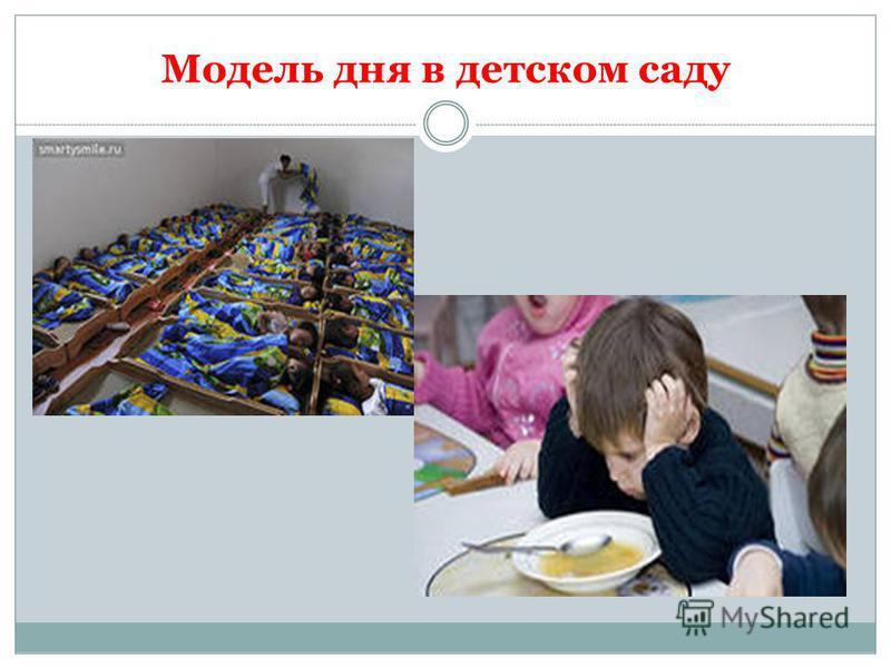 Модель дня в детском саду