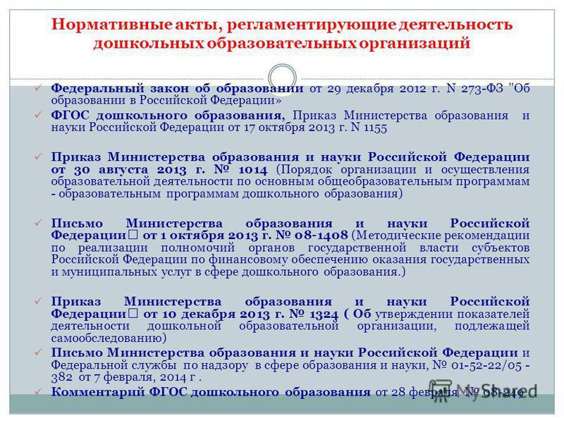 Нормативные акты, регламентирующие деятельность дошкольных образовательных организаций Федеральный закон об образовании от 29 декабря 2012 г. N 273-ФЗ