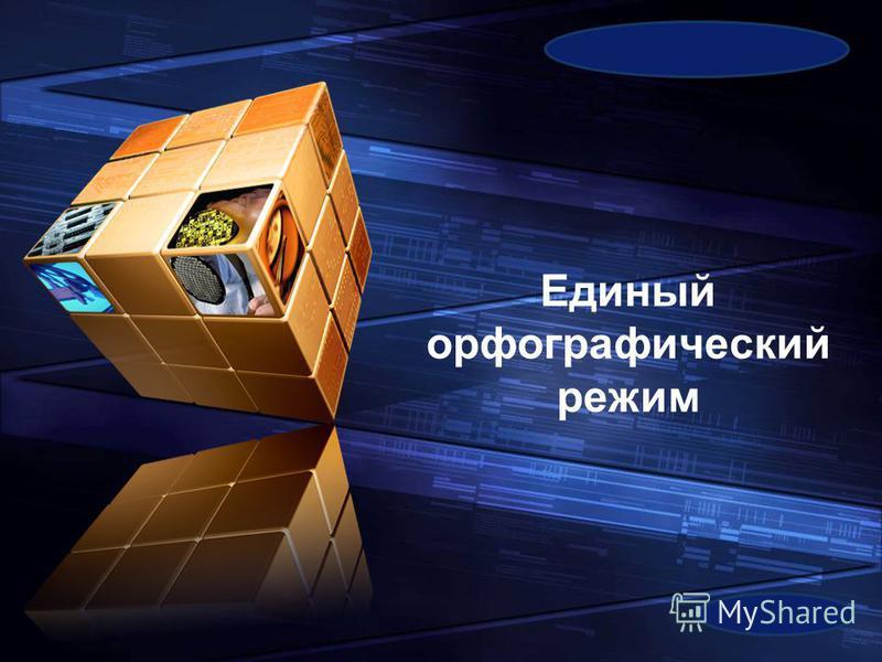 LOGO Add your company slogan Единый орфографический режим