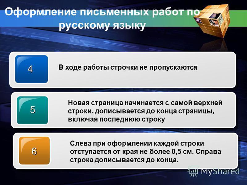 Оформление письменных работ по русскому языку 4 В ходе работы строчки не пропускаются 5 Новая страница начинается с самой верхней строки, дописывается до конца страницы, включая последнюю строку 6 Слева при оформлении каждой строки отступается от кра