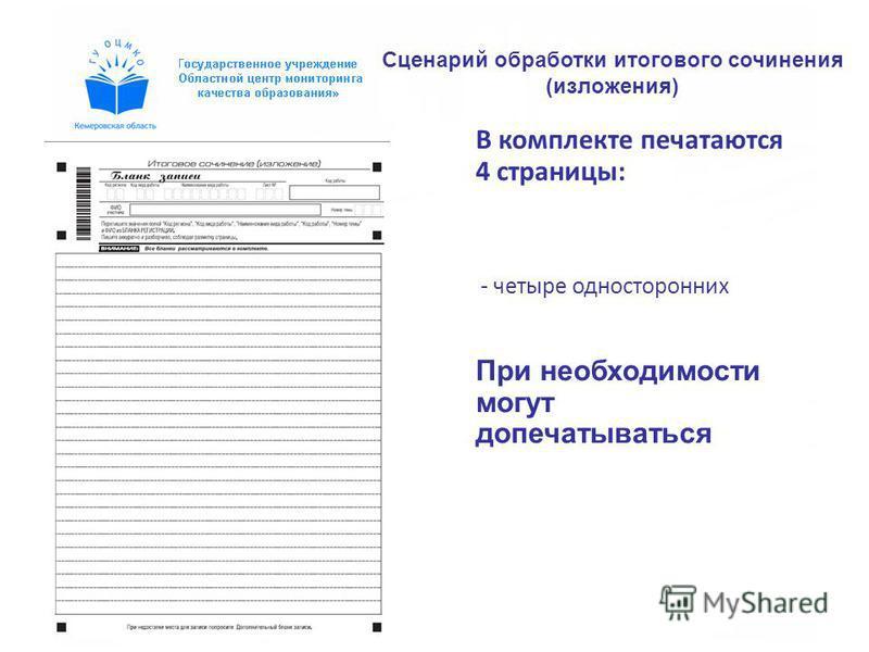 Сценарий обработки итогового сочинения (изложения) В комплекте печатаются 4 страницы: - четыре односторонних При необходимости могут допечатываться