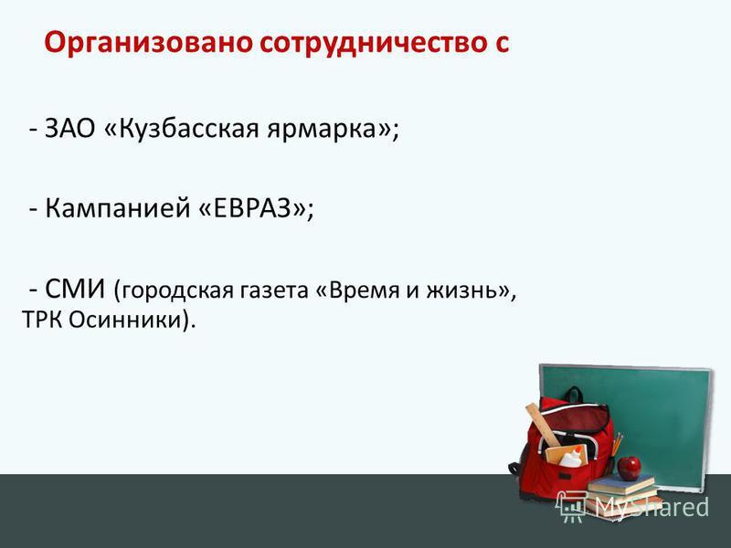 Организовано сотрудничество с - ЗАО «Кузбасская ярмарка»; - Кампанией «ЕВРАЗ»; - СМИ (городская газета «Время и жизнь», ТРК Осинники).