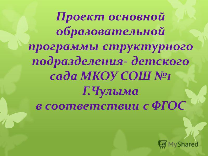 Проект основной образовательной программы структурного подразделения- детского сада МКОУ СОШ 1 Г.Чулыма в соответствии с ФГОС