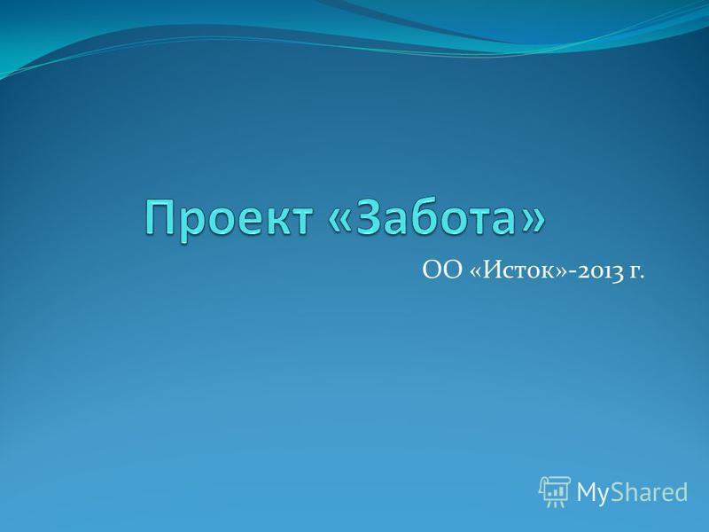 ОО «Исток»-2013 г.