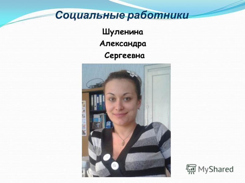 Социальные работники Шуленина Александра Сергеевна