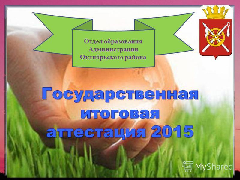 Отдел образования Администрации Октябрьского района