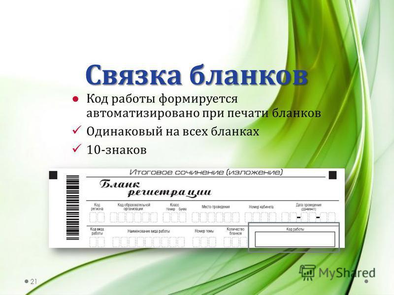 21 Связка бланков Код работы формируется автоматизировано при печати бланков Одинаковый на всех бланках 10-знаков