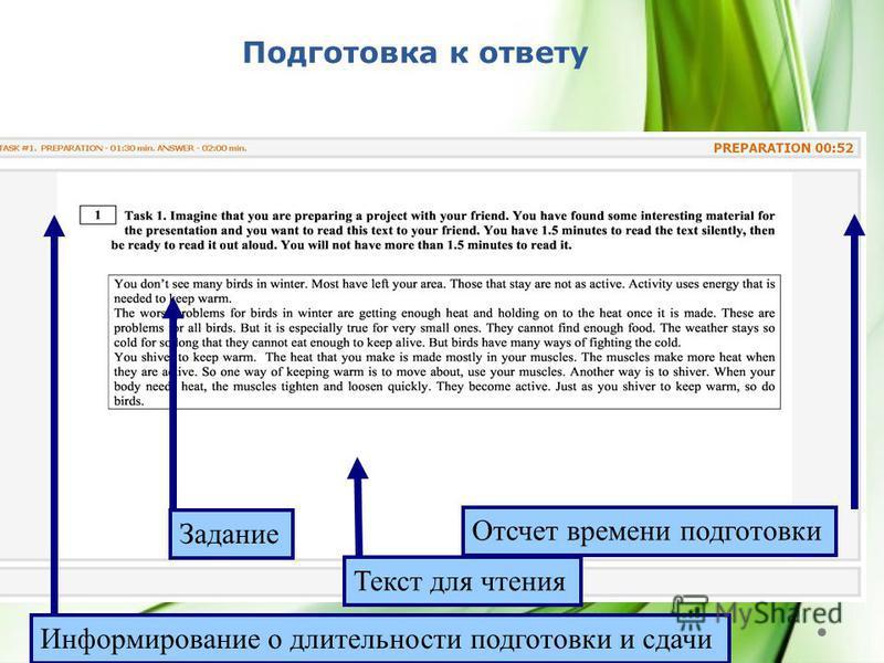 Подготовка к ответу 31 Задание Текст для чтения Информирование о длительности подготовки и сдачи Отсчет времени подготовки