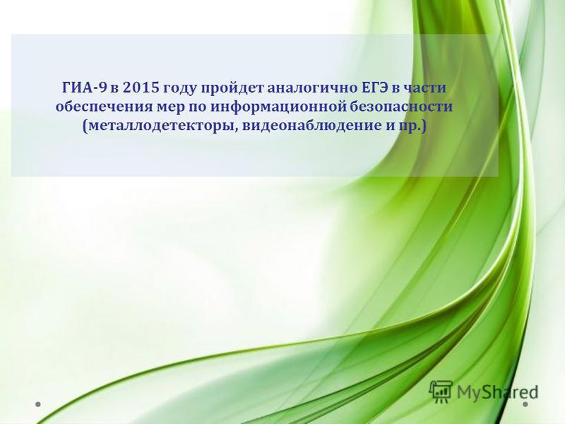 ГИА-9 в 2015 году пройдет аналогично ЕГЭ в части обеспечения мер по информационной безопасности (металлодетекторы, видеонаблюдение и пр.)