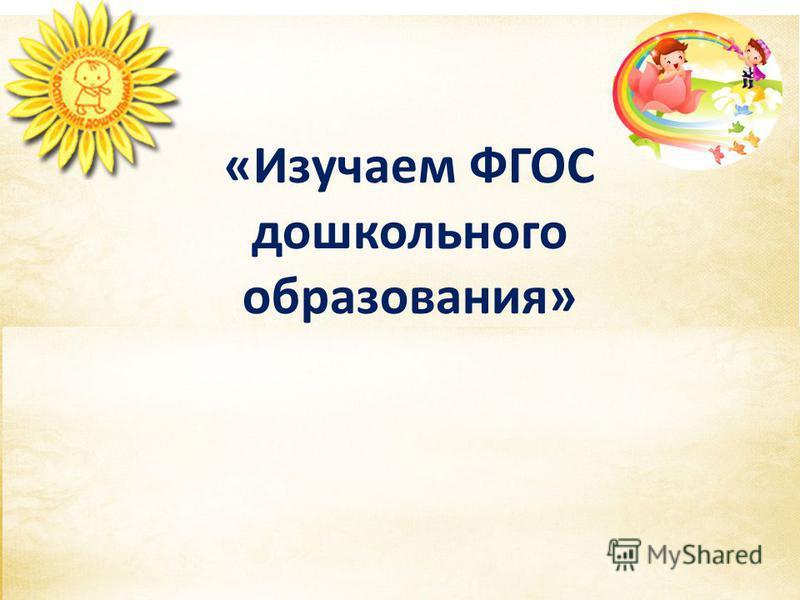 «Изучаем ФГОС дошкольного образования» Презентация подготовлена редакцией ИД «Воспитание дошкольника»