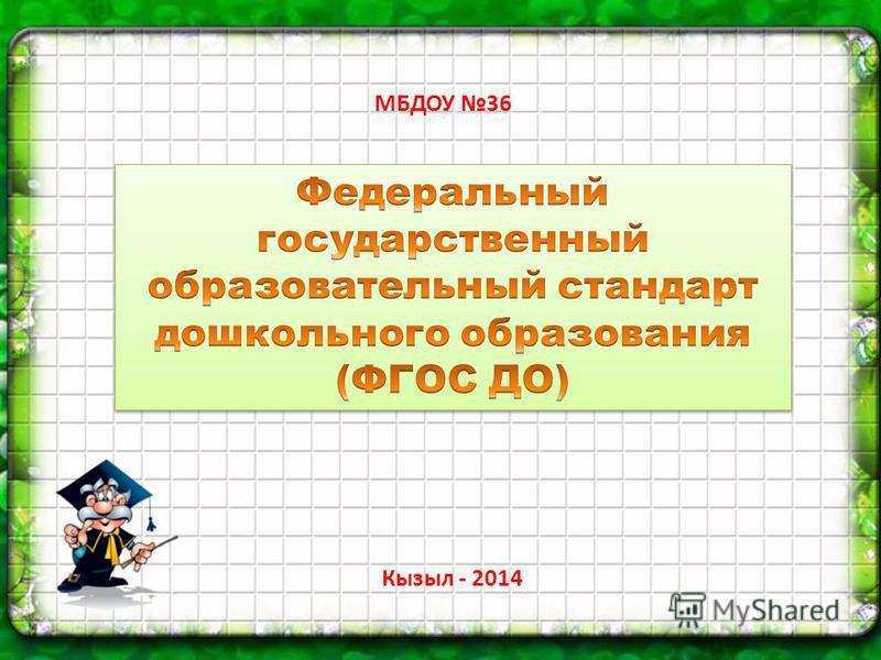 МБДОУ 36 Кызыл - 2014