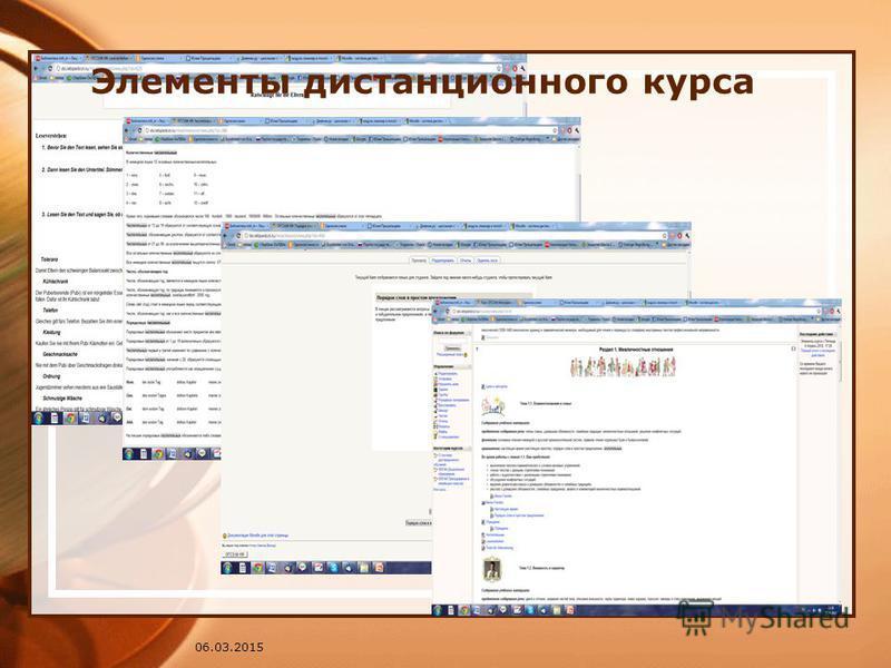 Элементы дистанционного курса 06.03.2015