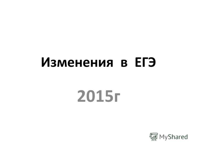 Изменения в ЕГЭ 2015 г