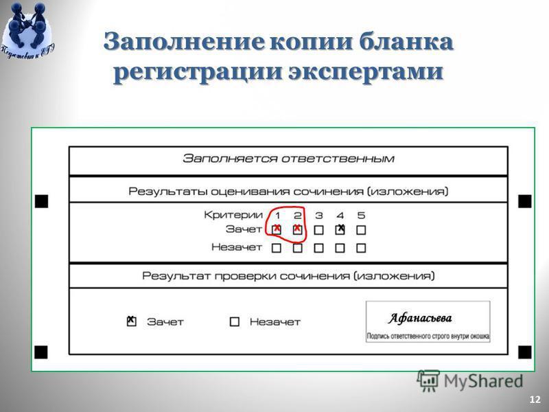 12 Заполнение копии бланка регистрации экспертами х х х Афанасьева Афанасьева