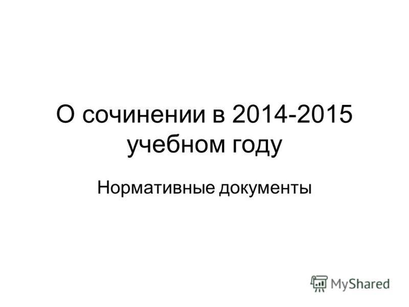 О сочинении в 2014-2015 учебном году Нормативные документы